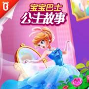 【美人魚公主夢幻奇緣】第18集:拯救比大師【寶寶巴士故事】