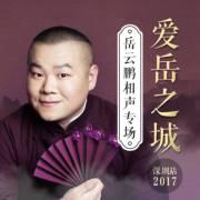 德云社愛岳之城岳云鵬相聲專場天津站 2016