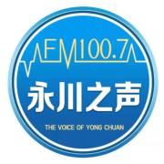 永川之聲FM100.7