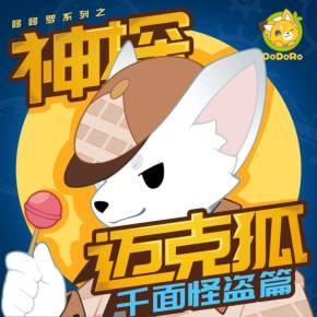 神探邁克狐· 千面怪盜篇|多多羅