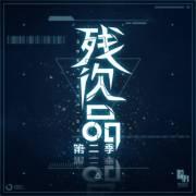 殘次品S2(Priest原著,沈磊&梁達偉未來星際廣播?。?/><div class=