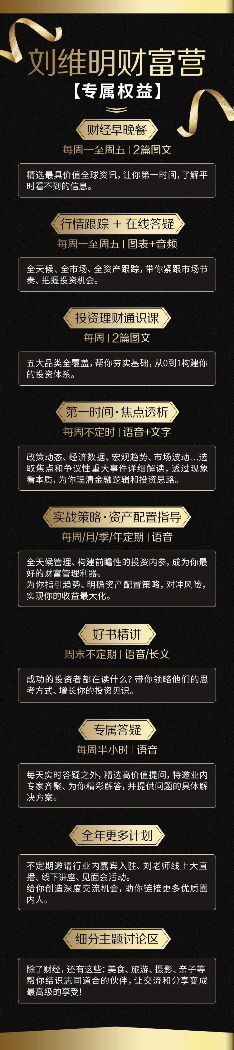 怎样优惠购买刘维明的财富营课程