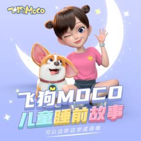 飛狗MOCO兒童睡前故事