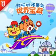 【啦咘啦哆世界寶藏】土耳其的魔毯(3)-熱氣球大追擊
