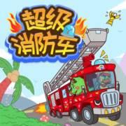 尋找四只翅膀的恐龍3 | 超級消防車蔬菜警長號恐龍故事