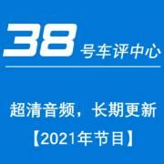 38號車評中心2021年