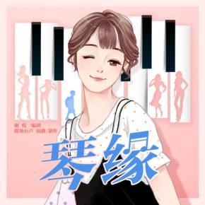 琴緣 今宵子沐主役廣播劇