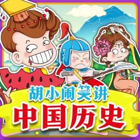 胡小鬧笑講中國歷史 | 歷史真好玩|兒童睡前故事
