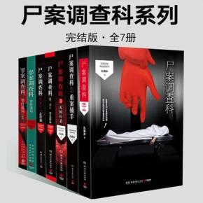 尸案調查科(全7冊)|罪全書蜘蛛、法醫秦明推薦,駱駝演播