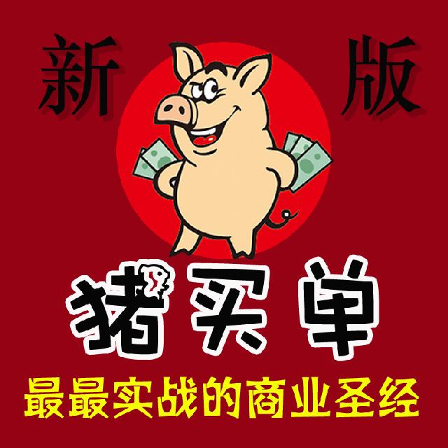 创业-猪买单模式-实体店营销实战