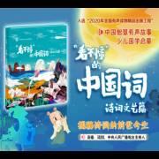 看不懂的中國詞:詩詞文藝篇| 5-10歲少兒國學啟蒙