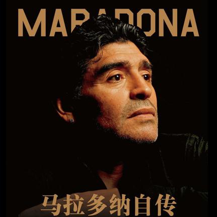 迭戈·马拉多纳自传   致敬传奇,致我们终将逝去的青春