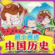 胡小闹讲中国历史 | 历史真好玩|儿童睡前故事