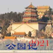 走北京 第一季 公園記