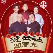 德云社20周年全球巡演沈陽站2016