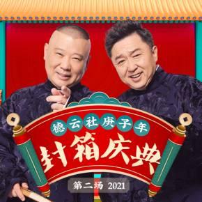 德云社2021年封箱慶典 | 第二場