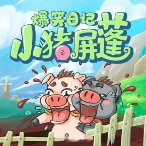 小豬屏蓬爆笑日記 / 兒童睡前故事