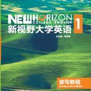 新視野大學英語讀寫教程第三版第一冊