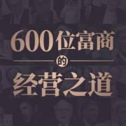600位富商的經營之道 | 創業者、經理人、企業家首選