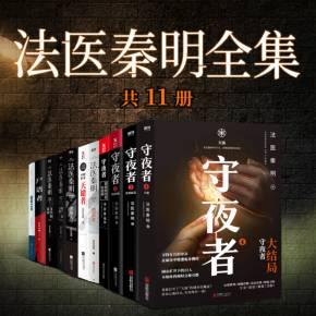 【限免】法醫秦明系列大合集(全11冊)| 駱駝演播