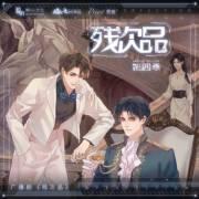 殘次品S4(Priest原著,沈磊&梁達偉未來星際廣播?。?/><div class=