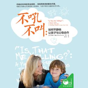 不吼不叫:如何平静地让孩子与父母合作丨樊登读书会逻辑思维推荐