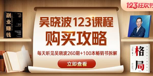 123吳曉波頻道專場 購買攻略