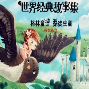 格林童話|安徒生童話|世界童話