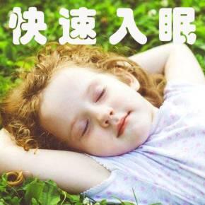 深度睡眠?10分鐘入眠?助眠催眠SPA純音樂