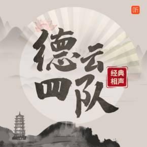 德云四隊 | 德云社經典相聲合集