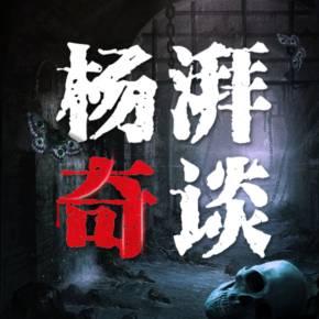 楊湃奇談:懸疑驚悚的一千零一夜