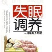失眠調養:一覺睡到自然醒|破解睡眠密碼,告別失眠