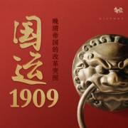 國運1909:晚清帝國的改革突圍