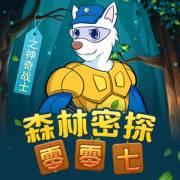 森林密探零零七之神奇战士篇|儿童睡前故事|侦探推理奇幻冒险