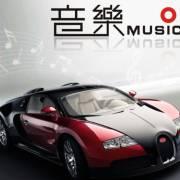 车载音乐精选