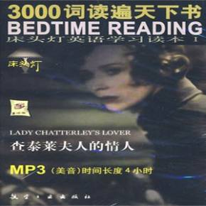 查泰莱夫人的情人 Lady Chatterley's Lover(附电