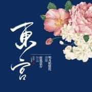 东宫(再现一段盛世王朝的爱情记忆)