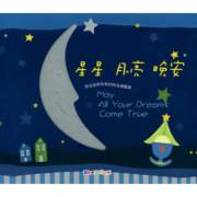 May All Your Dreams Come True (星星 月亮 晚安)