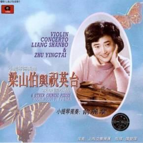 「俞麗拿 梁祝小提琴協奏曲」的圖片搜尋結果