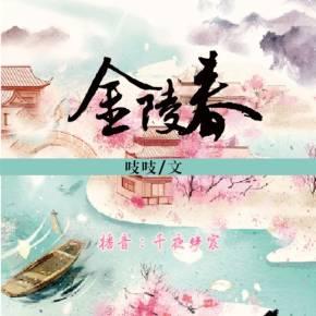 Image result for 金陵春
