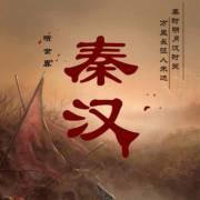 听谢涛·秦汉