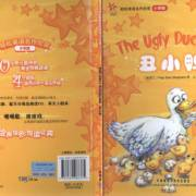 《丑小鸭》The Ugly Duck