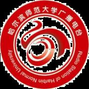 哈尔滨师范大学广播频道