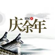 07【架空】庆余年(权谋)