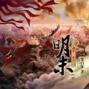 09【明朝】明末边军一小兵(军事)