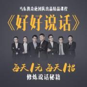 """馬東攜奇葩天團親授""""好好說話"""""""