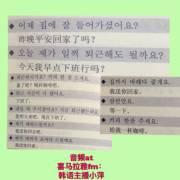 【晨读D16】韩语流行极短句