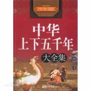 中国上下五千年_第6页上下五千年-中国历史_历史纪实_喜马拉雅FM