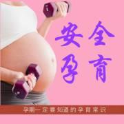 安全孕育|准妈妈孕育知识课堂