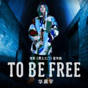 《To Be Free》华晨宇